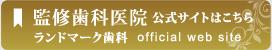 監修歯科医院 公式サイトはこちら ランドマーク歯科official web site